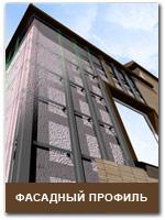 Фасадный оцинкованый профиль на складе во Владивостоке