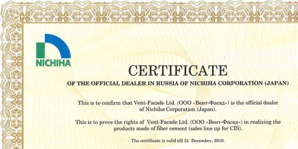 Продлен сертификат официального дилера NICHIHA (НИЧИХА)