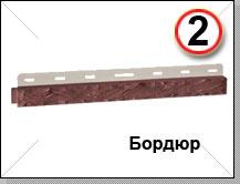 Бордюр цокольный сайдинг FineBer