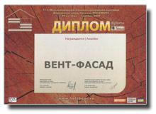 Диплом участника 11й международной выставки Деревянное Домостроение Holzhaus