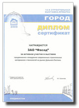 Диплом участника 16й строительной выставки-ярмарки