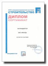 Диплом участника XVIII специализированной выставки