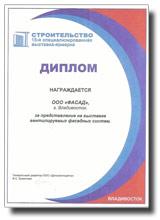 Диплом участника 15й строительной выставки-ярмарки