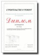 Диплом участника III Межригиональной специализированной выставки
