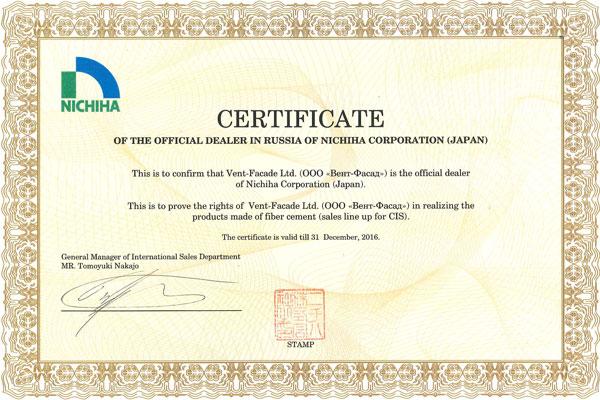 Сертификат дилера NICHIHA